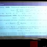 Математическая конференция и теория чисел